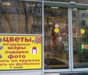 Продажа готового малого бизнеса салона цветов в Москве ППА — купить готовый бизнес